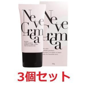 【3個セット】ネーヴェクレマ Neve crema 30g スキンケア 保湿クリーム