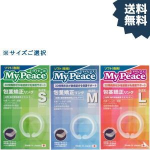仮性包茎矯正リング マイピース 夜用 送料無料 日本製 メディカルスキン パッチテスト済 意匠登録C型リング サイズをお選びください