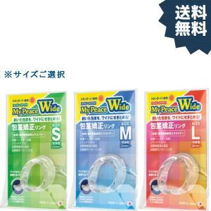 仮性包茎矯正リング マイピースワイド 昼用 送料無料 日本製 メディカルスキン パッチテスト済 意匠登録C型リング サイズをお選びください