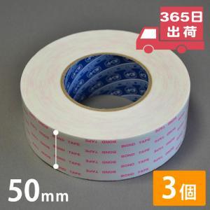 両面テープ 超強力ボンドテープ コニシ 防音材 吸音材 取付 強力 DIY ピアリビング 巾50mm×10m巻 3個セット|pialiving