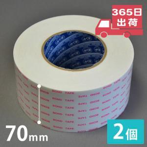 両面テープ 超強力ボンドテープ コニシ 防音材 吸音材 取付 強力 DIY ピアリビング 巾70mm×10m巻 2個セット|pialiving