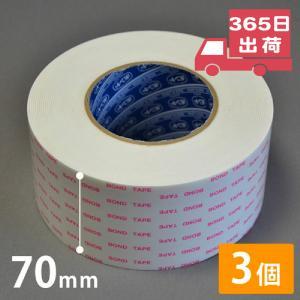 両面テープ 超強力ボンドテープ コニシ 防音材 吸音材 取付 強力 DIY ピアリビング 巾70mm×10m巻 3個セット|pialiving