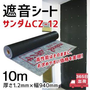防音シート サンダムCZ-12 厚さ1.2mm×幅940mm×長さ10m ゼオン化成 遮音シート |pialiving