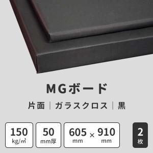 吸音・防音ボード MGボード 密度150kg/m3 ガラスクロス(黒)仕上げ 厚さ50mm 605×910mm 2枚|pialiving