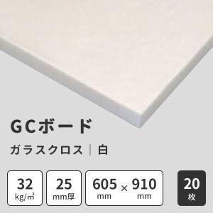 防音パネル 防音ボード 吸音 防音 DIY 遮音 騒音対策 ピアリビング GCボード ガラスクロス(白) 密度32kg/m3 厚さ25mm 605×910mm  1ケース20枚入 pialiving