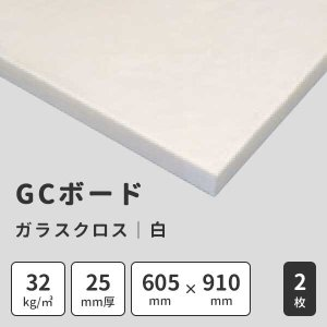 防音パネル 防音ボード 吸音 防音 DIY 遮音 騒音対策 ピアリビング GCボード ガラスクロス(白) 密度32kg/m3 厚さ25mm 605×910mm バラ2枚 pialiving