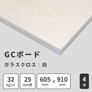 防音パネル 防音ボード 吸音 防音 DIY 遮音 騒音対策 ピアリビング GCボード ガラスクロス(白) 密度32kg/m3 厚さ25mm 605×910mm バラ4枚|pialiving