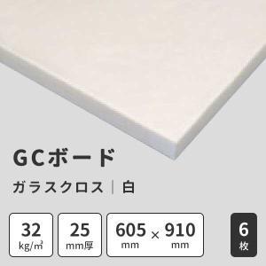 防音パネル 防音ボード 吸音 防音 DIY 遮音 騒音対策 ピアリビング GCボード ガラスクロス(白) 密度32kg/m3 厚さ25mm 605×910mm バラ6枚 pialiving