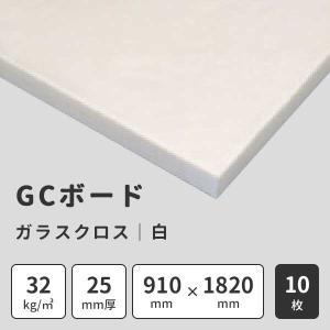 防音パネル 防音ボード 吸音 防音 DIY 遮音 騒音対策 ピアリビング GCボード ガラスクロス白) 密度32kg/m3 厚さ25mm 910mm×1820mm 1ケース10枚入 pialiving