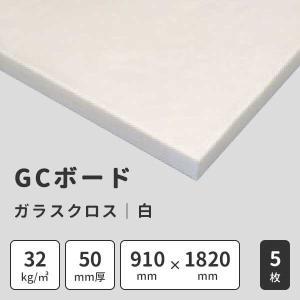 防音パネル 防音ボード 吸音 防音 DIY 遮音 騒音対策 ピアリビング GCボード ガラスクロス(白) 密度32kg/m3 厚さ50mm 910mm×1820mm 1ケース5枚入|pialiving