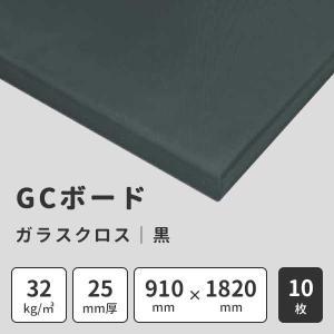 防音パネル 防音ボード 吸音 防音 DIY 遮音 騒音対策 ピアリビング GCボード ガラスクロス(黒) 密度32kg/m3 厚さ25mm 910mm×1820mm 1ケース10枚入|pialiving