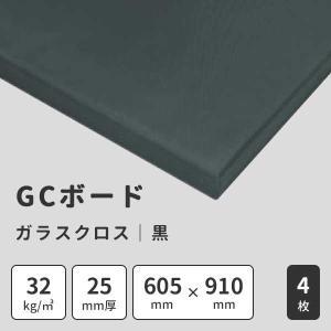 防音パネル 防音ボード 吸音 防音 DIY 遮音 騒音対策 ピアリビング GCボード ガラスクロス(黒) 密度32kg/m3 厚さ25mm 605×910mm バラ4枚 pialiving
