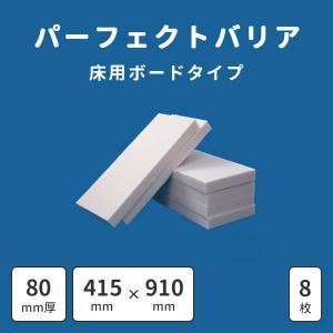 吸音材 パーフェクトバリア 床用ボードタイプ 在来工法用 厚み80×幅415×長さ910mm 8枚(1.0坪分)【NCO-04209108 30】|pialiving