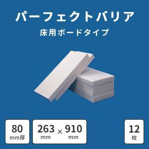 吸音材 パーフェクトバリア 床用ボードタイプ 在来工法用 厚み80×幅263×長さ910mm 12枚(1.0坪分)【NCO-02709108 30】|pialiving