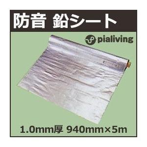 防音シート  防音パネル 防音ボード 鉛シート 防音 吸音 遮音 騒音対策  ソフトカーム A-3 1.0mm厚×940mm×5m 1本 pialiving