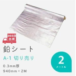 ソフトカーム 鉛シート A-1 切り売り2m 0.3mm厚×940mm×2m|pialiving
