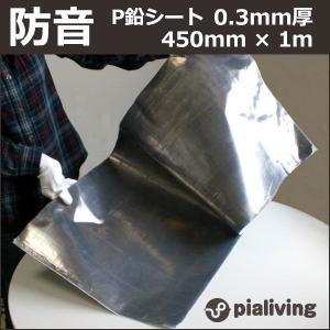 防音シート   鉛シート  鉛テープ(粘着剤付き) 防音 吸音 遮音 騒音対策  P鉛シート 厚さ0...