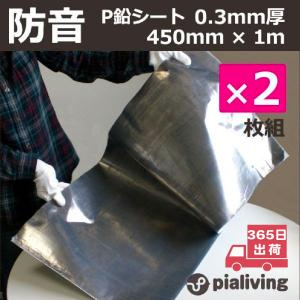 防音シート  鉛シート  鉛テープ(粘着剤付き) 防音 吸音 遮音 騒音対策  P鉛シート 厚さ0.3mm×幅450mm×長さ1m 2枚 pialiving