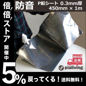 防音シート  鉛シート  鉛テープ(粘着剤付き) 防音 吸音 遮音 騒音対策  P鉛シート 厚さ0.3mm×幅450mm×長さ1m 3枚 pialiving