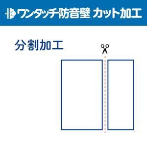 ワンタッチ防音壁 カット・加工代 分割加工