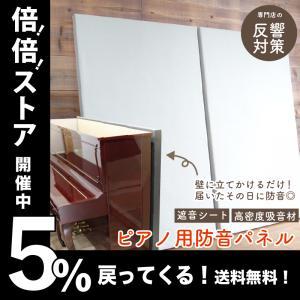 吸音材 防音パネル 防音ボード 防音 吸音 遮音 ピアノ用防音パネル ピアリビング 幅150cm(75cm×2枚)×縦130cm×厚さ50mm|pialiving