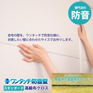 防音パネル 防音壁 吸音 防音 DIY 遮音シート 騒音対策 ピアリビング ワンタッチ防音壁 スタンダード 高級布クロス仕上げ 900×900mm|pialiving