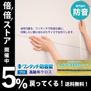防音パネル 防音壁 吸音 防音 DIY 遮音シート 騒音対策 ピアリビング ワンタッチ防音壁 プロ 高級布クロス仕上げ 900×900mm pialiving