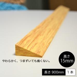 防音マット 見切材 木目調 防振材 防音カーペット  床 防音 防振  防音  騒音 段差 やわらか段差解消スロープ 高さ15mm|pialiving