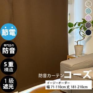 カーテン 防音カーテン 遮音カーテン 遮光1級 断熱 日本製 騒音対策 窓 5重構造 イージーオーダー 幅〜110cm 丈181〜210cm ピアリビング コーズ|pialiving