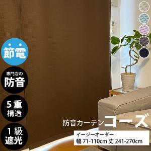 カーテン 防音カーテン 遮音カーテン 遮光1級 断熱 日本製 騒音対策 窓 5重構造 イージーオーダー 幅〜110cm 丈241〜270cm ピアリビング コーズ|pialiving