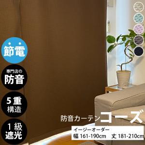 カーテン 防音カーテン 遮音カーテン 遮光1級 断熱 日本製 騒音対策 窓 5重構造 イージーオーダー 幅161〜190cm 丈181〜210cm ピアリビング コーズ|pialiving