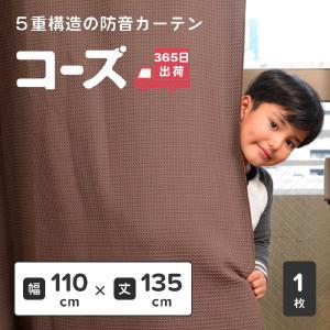 カーテン 防音カーテン 遮音カーテン 遮光1級 断熱 日本製 騒音対策 窓 5重構造 幅110cm×丈135cm ピアリビング コーズ 1枚|pialiving