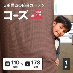カーテン 防音カーテン 遮音カーテン 遮光1級 断熱 日本製 騒音対策 窓 5重構造 幅110cm×丈178cm ピアリビング コーズ 1枚|pialiving