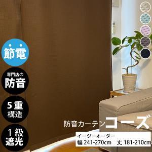 カーテン 防音カーテン 遮音カーテン 遮光1級 断熱 日本製 騒音対策 窓 5重構造 イージーオーダー 幅241〜270cm 丈181〜210cm ピアリビング コーズ|pialiving