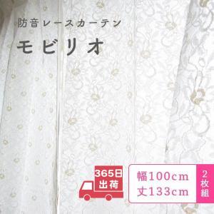 カーテン 防音カーテン レースカーテン 花柄 遮音 遮熱  日本製 騒音対策 窓 ピアリビング 防音レースカーテン モビリオ 幅100×丈133cm 2枚組|pialiving