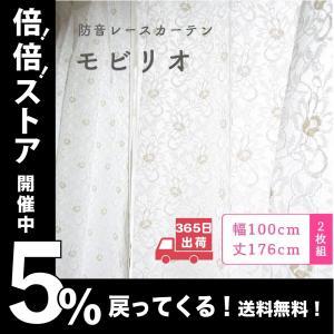 カーテン 防音カーテン レースカーテン 花柄 遮音 遮熱  日本製 騒音対策 窓 ピアリビング 防音レースカーテン モビリオ 幅100×丈176cm 2枚組|pialiving