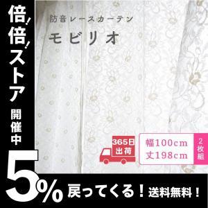 カーテン 防音カーテン レースカーテン 花柄 遮音 遮熱  日本製 騒音対策 窓 ピアリビング 防音レースカーテン モビリオ 幅100×丈198cm 2枚組|pialiving