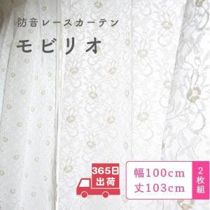 カーテン 防音カーテン レースカーテン 花柄 遮音 遮熱  日本製 騒音対策 窓 ピアリビング 防音レースカーテン モビリオ 幅100×丈103cm 2枚組|pialiving