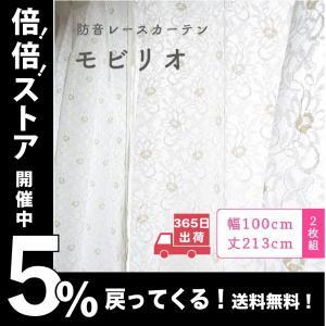 カーテン 防音カーテン レースカーテン 花柄 遮音 遮熱  日本製 騒音対策 窓 ピアリビング 防音レースカーテン モビリオ 幅100×丈213cm 2枚組|pialiving