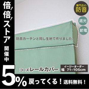 カーテン 防音カーテン 遮音 遮光1級 カーテンレールカバー 隙間 日本製 騒音対策 窓 5重構¥造 イージーオーダー 幅71〜105cm コーズレールカバー|pialiving