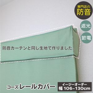 カーテン 防音カーテン 遮音 遮光1級 カーテンレール 日本製 騒音対策 窓 5重構造 イージーオーダー 幅106〜130cm ピアリビング コーズレールカバー|pialiving