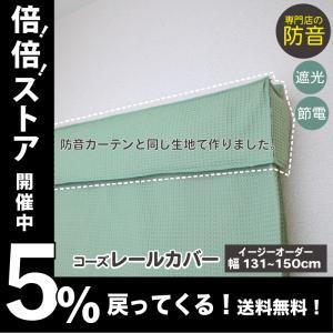 カーテン 防音カーテン 遮音 遮光1級 カーテンレール 日本製 騒音対策 窓 5重構造 イージーオーダー 幅131〜150cm ピアリビング コーズレールカバー|pialiving