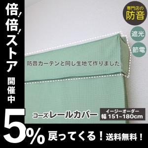 カーテン 防音カーテン 遮音 遮光1級 カーテンレール 日本製 騒音対策 窓 5重構造 イージーオーダー 幅151〜180cm ピアリビング コーズレールカバー|pialiving