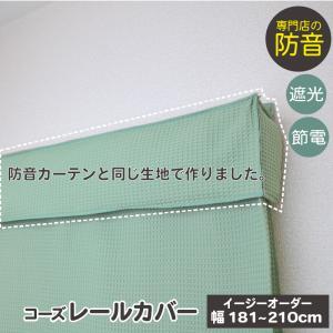 カーテン 防音カーテン 遮音 遮光1級 カーテンレール 日本製 騒音対策 窓 5重構造 イージーオーダー 幅181〜210cm ピアリビング コーズレールカバー|pialiving