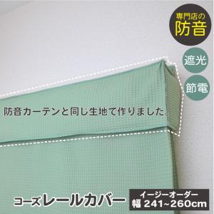 カーテン 防音カーテン 遮音 遮光1級 カーテンレール 日本製 騒音対策 窓 5重構造 イージーオーダー 幅241〜260cm ピアリビング コーズレールカバー|pialiving