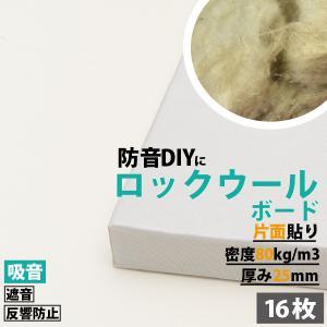 防音パネル 防音ボード 吸音 防音 DIY 騒音対策 ピアリビング ロックウールボード 密度80kg/m3 ガラスクロス片面貼り 白 605×910mm 厚さ25mm 16枚入|pialiving