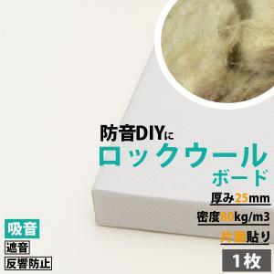 防音パネル 防音ボード 吸音 防音 DIY 遮音 騒音対策 ピアリビング ロックウールボード 密度80kg/m3 ガラスクロス片面貼り 白 605×910mm 厚さ25mm 1枚|pialiving