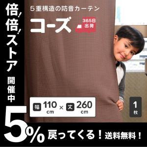 カーテン 防音カーテン 遮音カーテン 遮光1級 断熱 日本製 騒音対策 窓 5重構造 幅110cm×丈260cm ピアリビング コーズ 1枚|pialiving