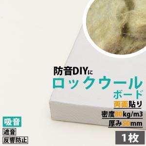 防音パネル 防音ボード 吸音 防音 DIY 遮音 騒音対策 ピアリビング ロックウールボード 密度80kg/m3 ガラスクロス両面貼り 白 605×910mm 厚さ50mm 1枚|pialiving