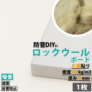 防音パネル 防音ボード 吸音 防音 DIY 遮音 騒音対策 ピアリビング ロックウールボード 密度150kg/m3 ガラスクロス片面貼り 白 605×910mm 厚さ50mm 1枚|pialiving